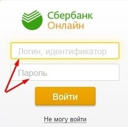 parol-login-sberbank